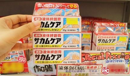 日本超好買的免稅店LAOX內發售的液體隱形創可貼