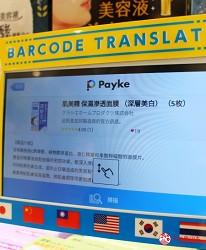 LAOX店內的商品翻譯軟體正在展示中文版本的產品說明