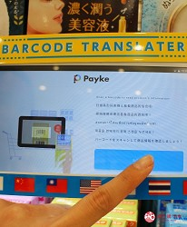 LAOX店內的商品翻譯軟體操作示意圖