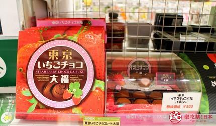 日本最好買的免稅店LAOX內有售的東京 いちごチョコ大福