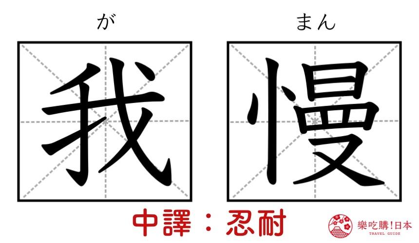 日文單字「我慢」的漢字圖