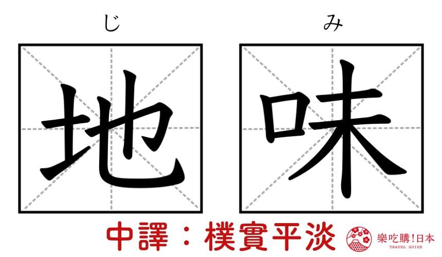 日文單字「地味」的漢字圖