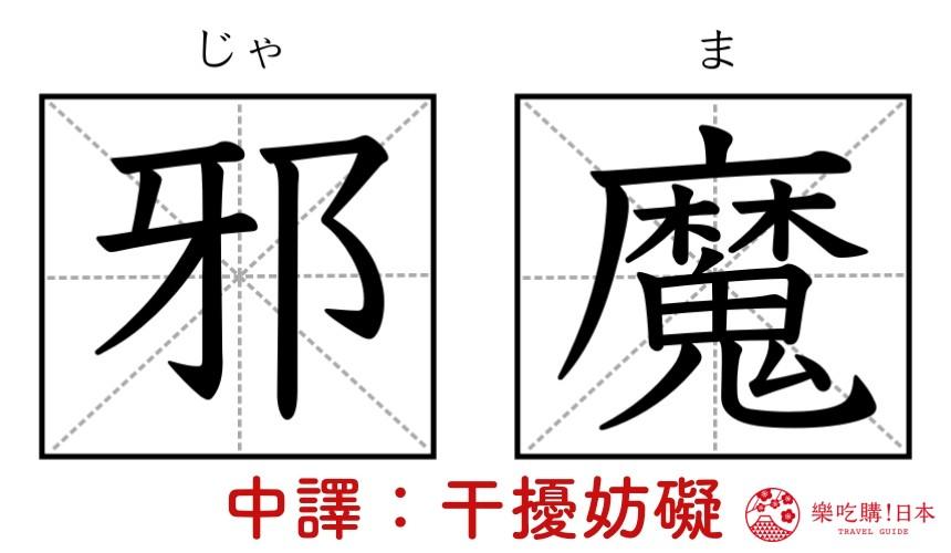 日文單字「邪魔」的漢字圖