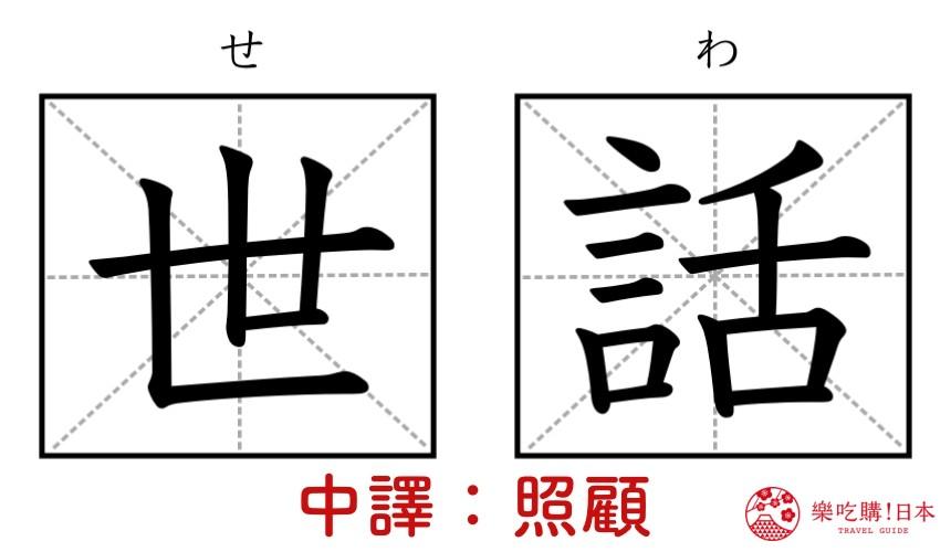 日文單字「世話」的漢字圖