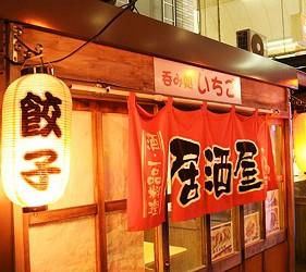 北海道小樽最受當地人歡迎的屋台村紅磚橫丁內的居酒屋
