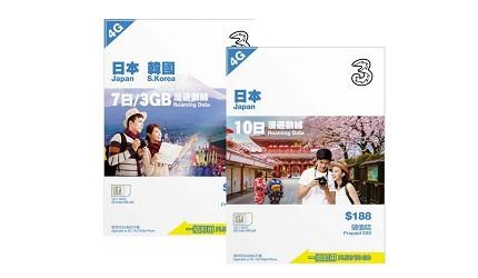 3香港推出的两款日本适用外游数据sim卡