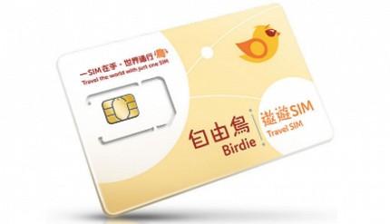 日本超好用數據上網卡自由鳥