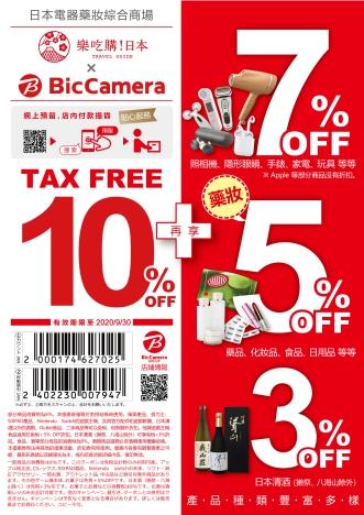 2020年 BIC CAMERA 优惠券免税10%加最多7%折扣乐吃购!日本读者专属