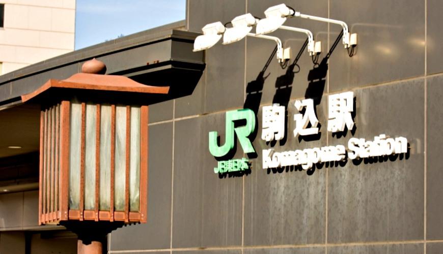 日本和製漢字「込」的駒込車站照片