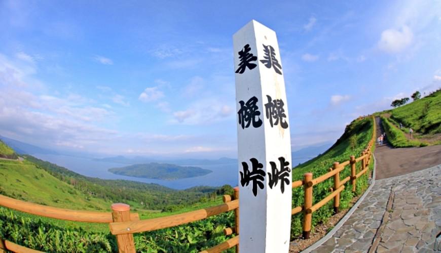 日本和製漢字「峠」的山頂山口形象圖