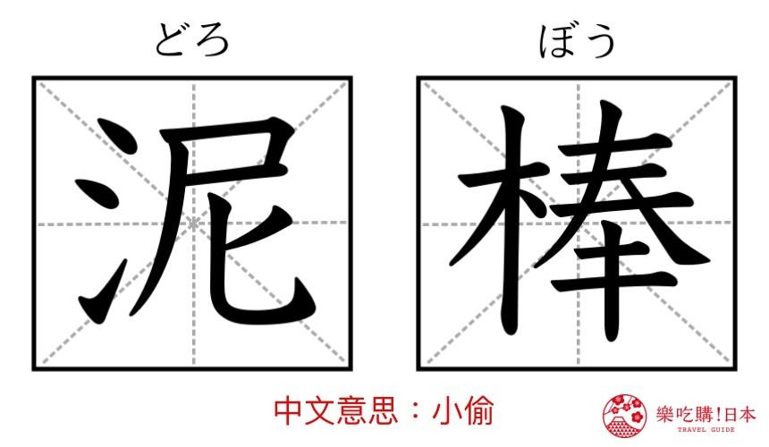 日語「泥棒」單字的漢字示意圖