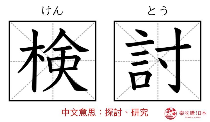 日语「検讨」单字的汉字示意图