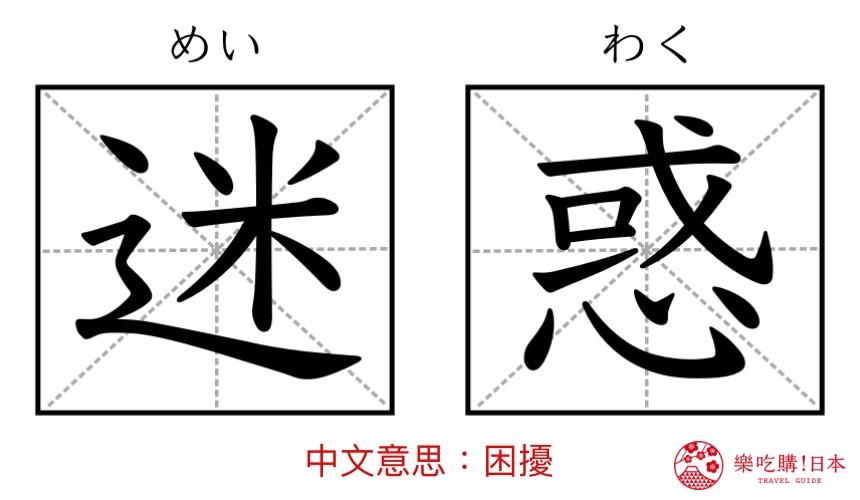 日語「迷惑」單字的漢字示意圖