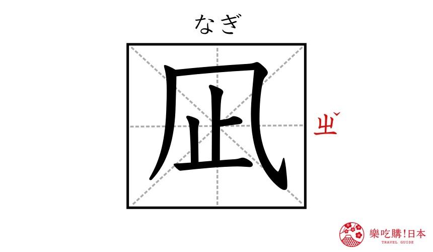 日本和製漢字「凪」的漢字形象圖