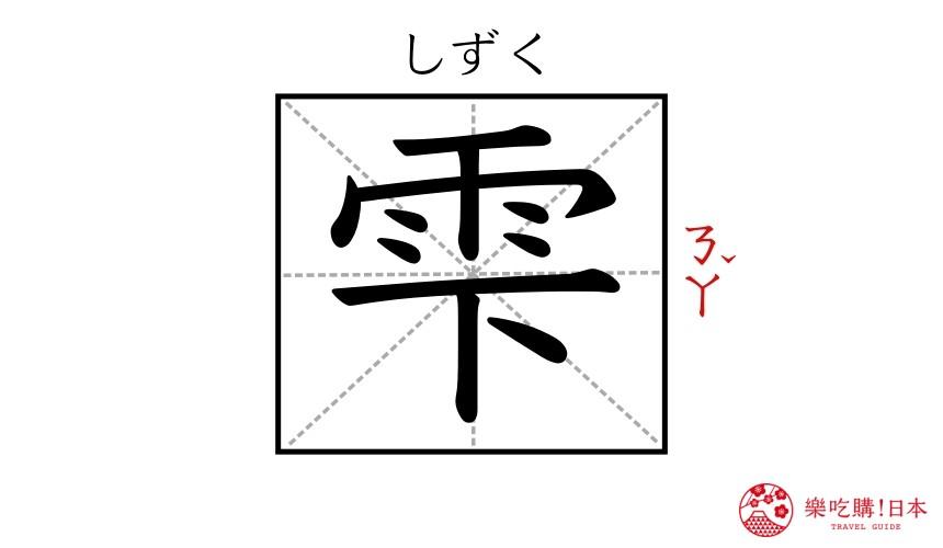 日本和製漢字「雫」的漢字形象圖
