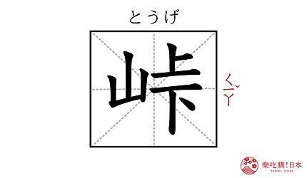 日本和製漢字「峠」的漢字形象圖