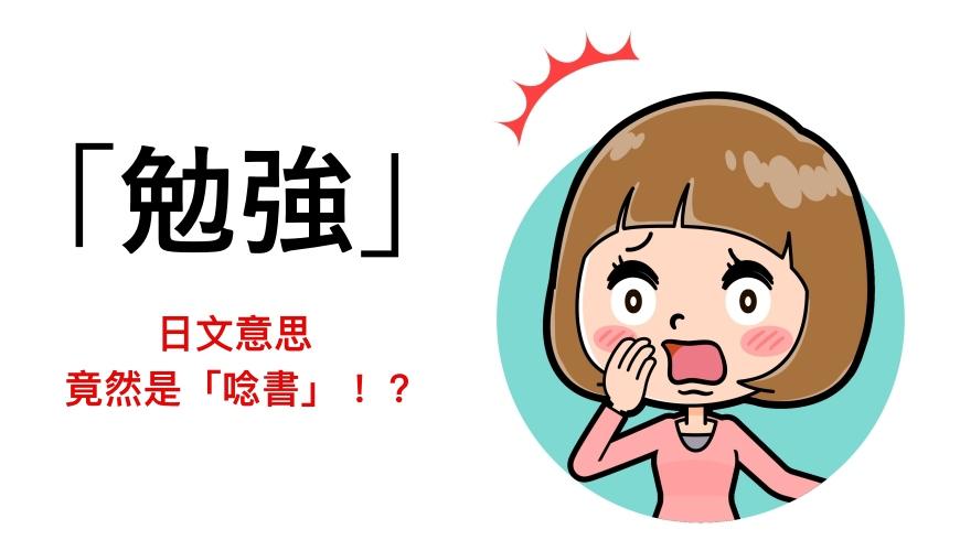 日語「勉強」「泥棒」的意思跟你想的不一樣?5個讓人超意外的日文單字