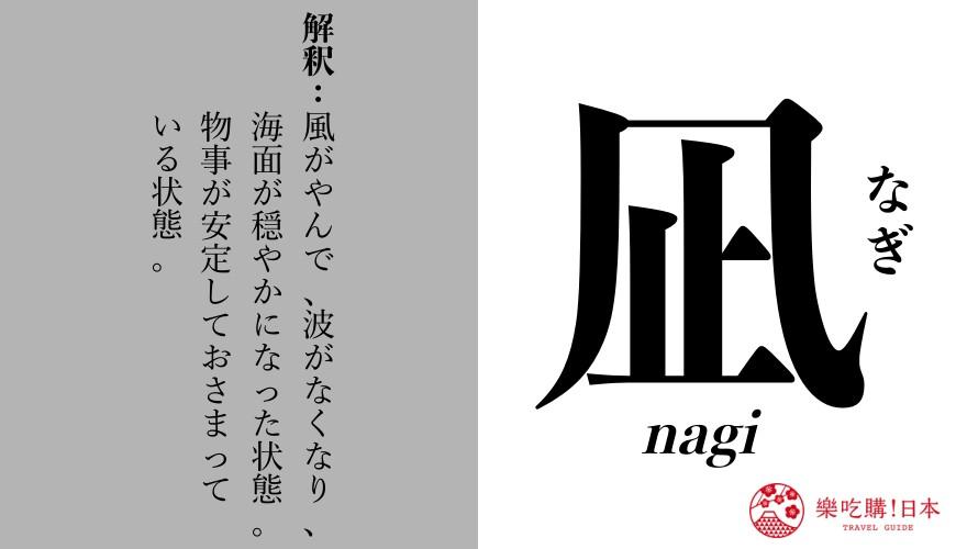 《凪的新生活》的「凪」到底怎麼唸?日劇漫畫常見,那些你唸不出來的漢字教學
