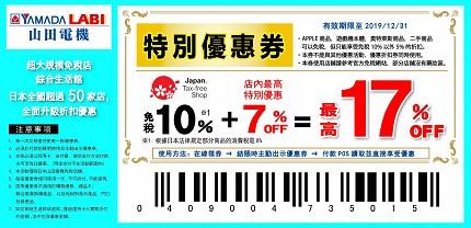 山田電機電器行LABI優惠券2020