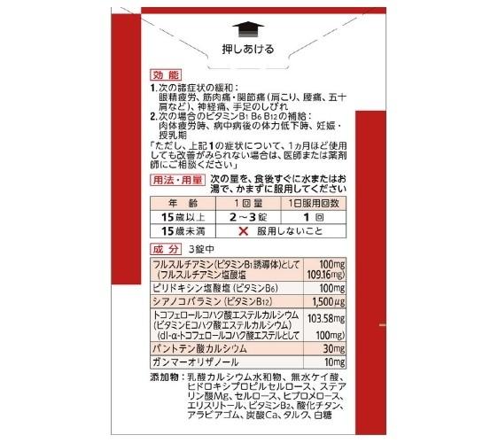 日本藥妝必買維他命B群「合利他命 EX PLUS」包裝背面成分