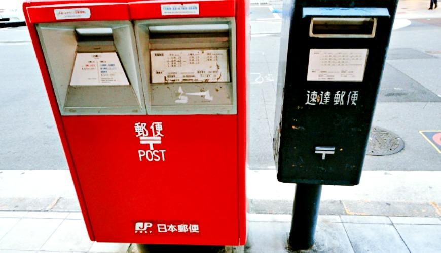郵便 切手
