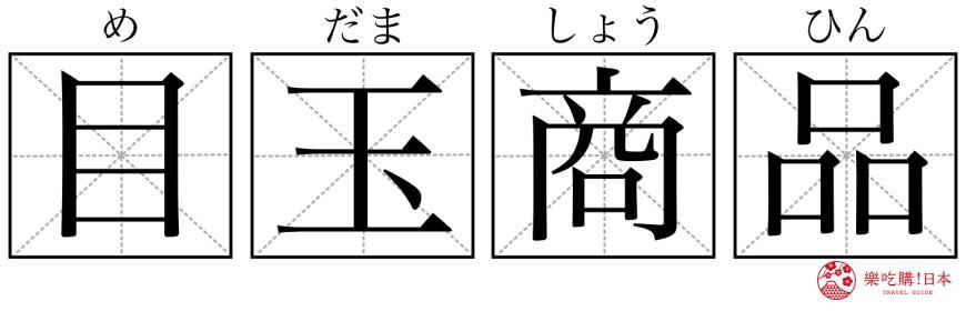 日本購物必學漢字單字「目玉商品」形象圖