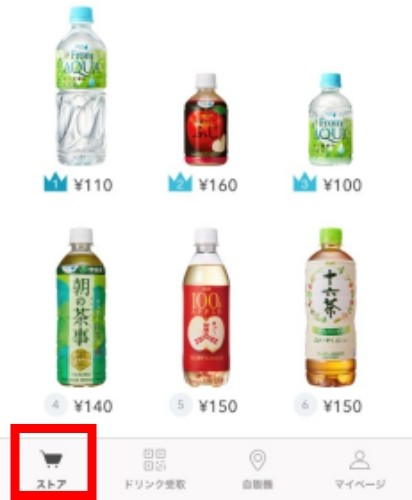 日本JR东日本车站「革新自动贩卖机」的app使用方法步骤五