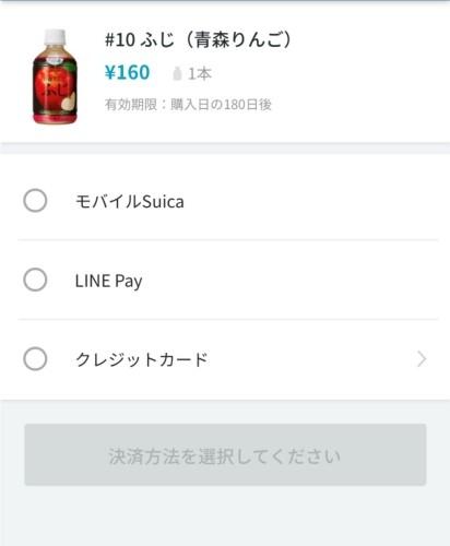 日本JR东日本车站「革新自动贩卖机」的app使用方法步骤九