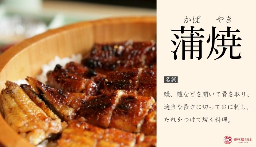 「乐吃购!日本」汉字系列文章「蒲焼」(蒲烧鳗)单字卡