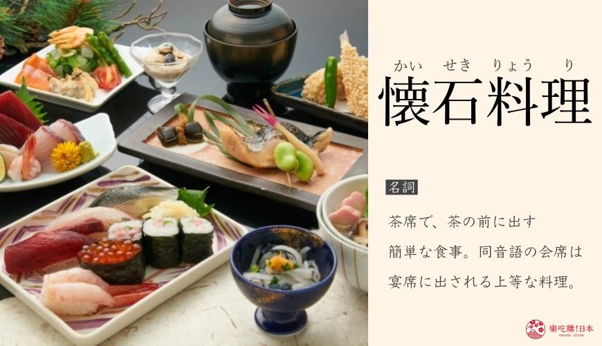 「乐吃购!日本」汉字系列文章「懐石料理」(怀石料理)单字卡