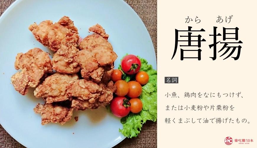 「乐吃购!日本」汉字系列文章「唐扬」(炸鸡)单字卡