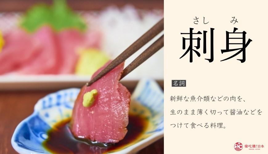 「乐吃购!日本」汉字系列文章「刺身」(生鱼片)单字卡