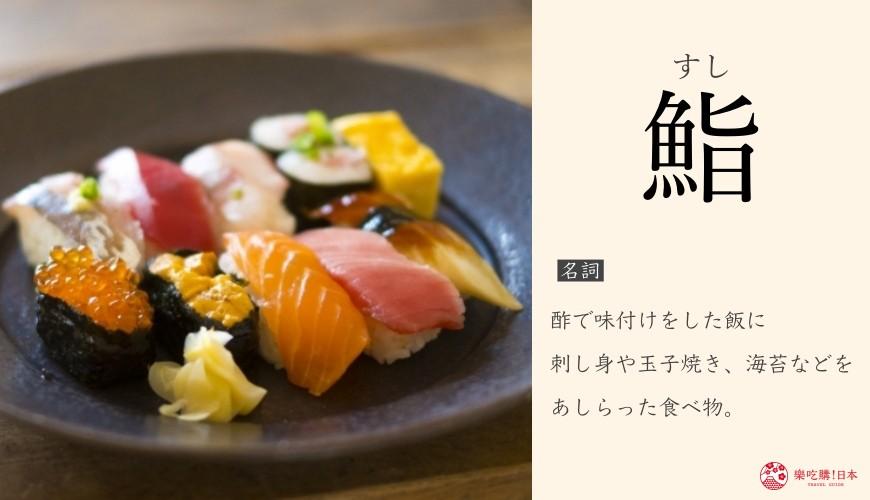 「乐吃购!日本」汉字系列文章「鮨」(寿司)单字卡