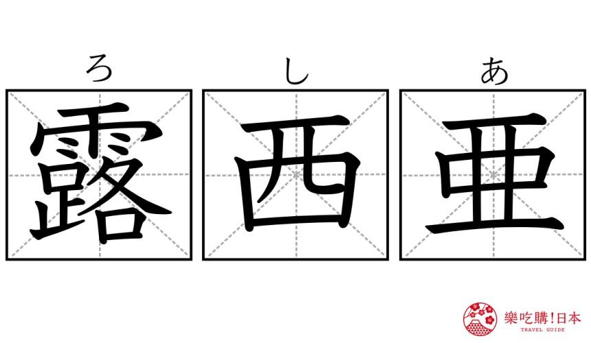 《为什么日文的「美国」叫「米国」?超难懂日语汉字国名你知道几个》的「露西亜」汉字示意图