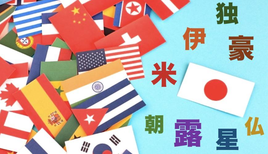 为什么日文的「美国」叫「米国」?超难懂日语汉字国名你知道几个