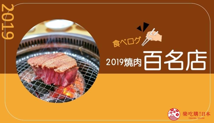 2019日本Tabelog燒肉百名店排行