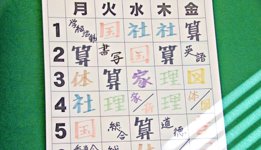 日本星期时间表