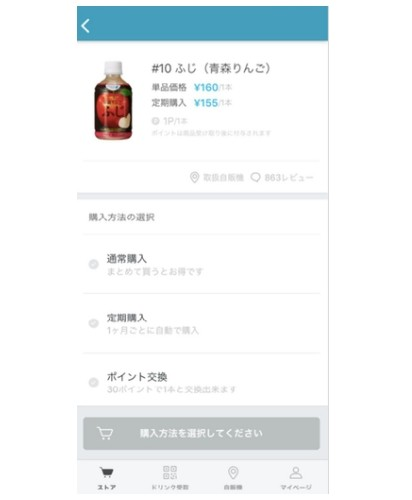 日本JR东日本车站「革新自动贩卖机」的app使用方法步骤六