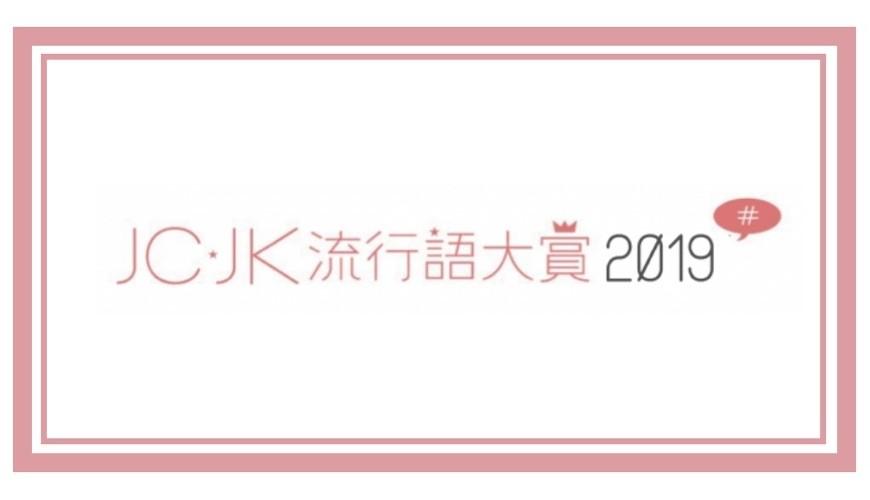 新 流行 語 大賞 2019