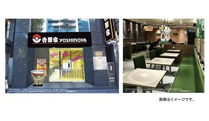 吉野家与《精灵宝可梦》的惊喜突袭!12/19日本推出宝可梦牛丼套餐还送超可爱公仔