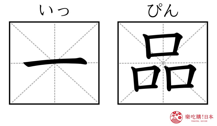 日本拉面店菜单「一品」汉字图