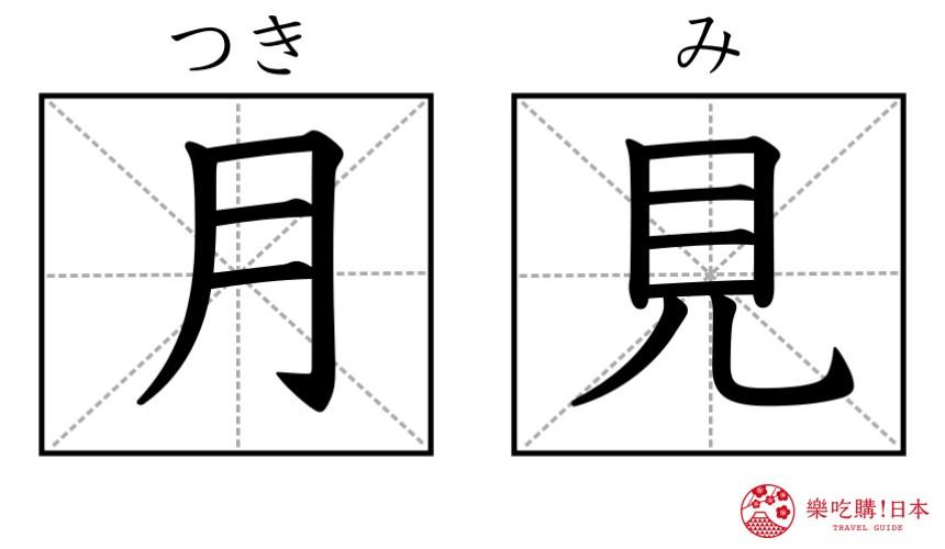 日本拉面店菜单「月见」汉字图