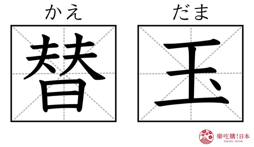 日本拉面店菜单「替玉」汉字图