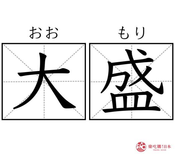 日本拉面店菜单「大盛」汉字图