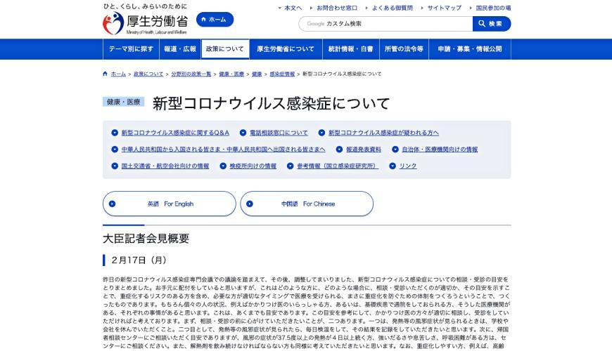 《2020日本「武漢肺炎」疫情整理》日本厚生勞動省官方呼籲