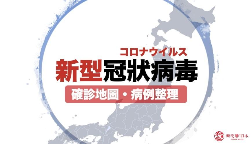 日本官方零確診2019冠狀病毒的地區是?訂票前必看「疫情感染地圖」