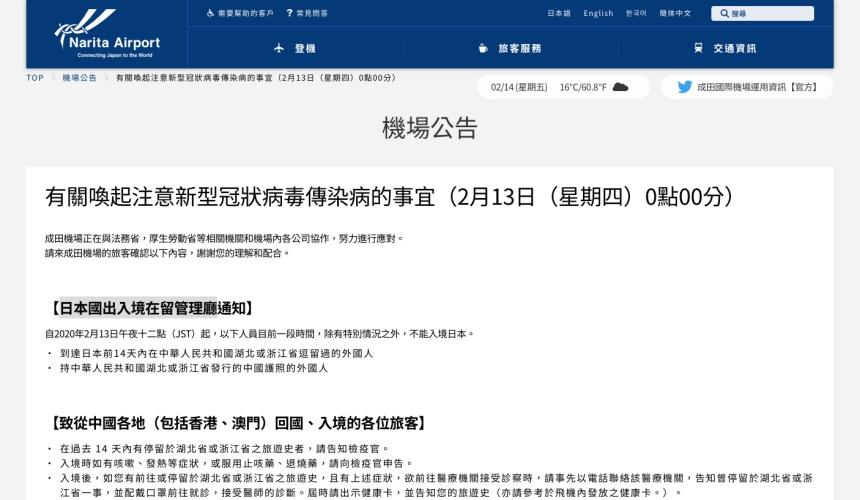 武漢肺炎日本機場緊急狀況資訊整理成田國際機場官網