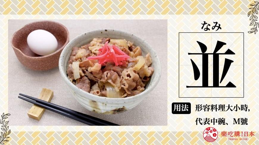 日本餐廳常見漢字「並」的圖卡