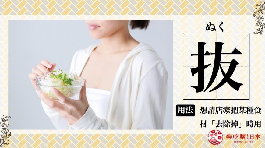 日本餐廳常用漢字「抜」的圖卡