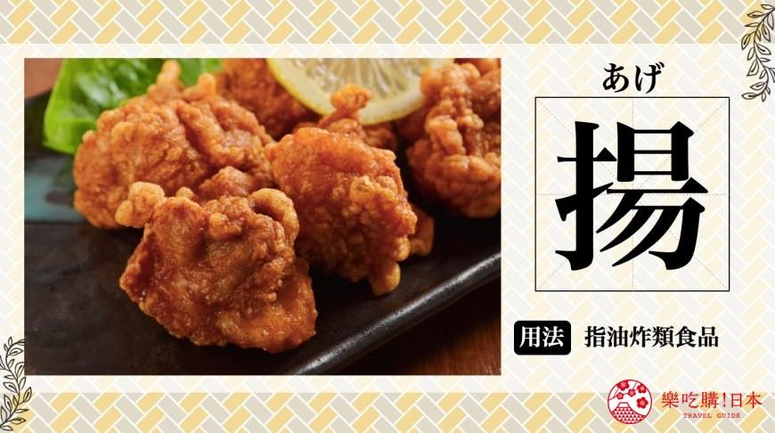 日本餐廳常用漢字「揚」的圖卡